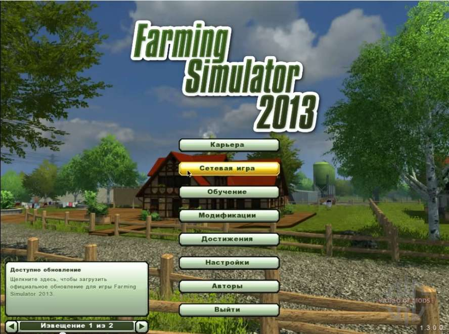 Farming Simulator 2013 online: multiplayer, co-op
