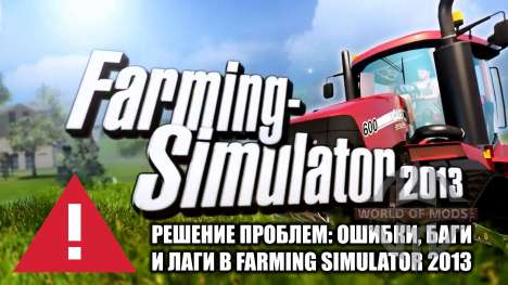 Solution of Farming Simulator 2013 problems: lags, bugs and errors