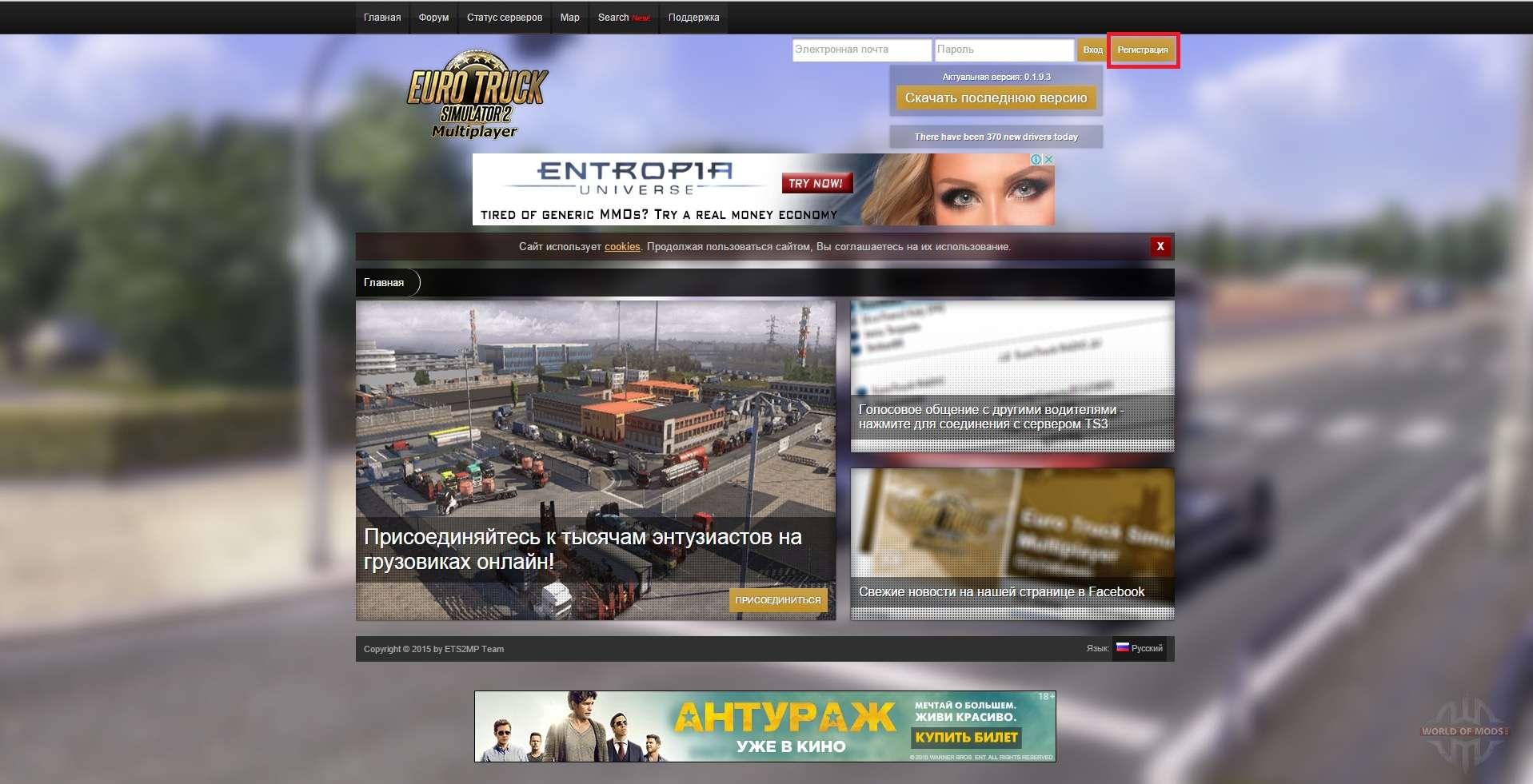 Скачать Мультиплеер Euro Truck Simulator 2 Для Steam