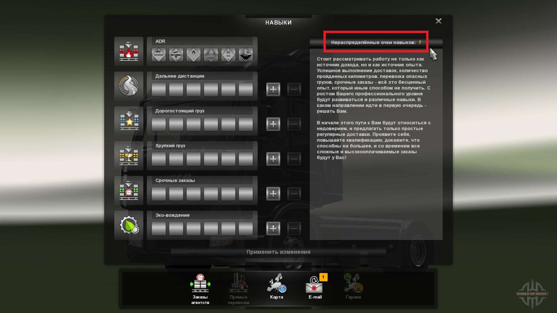 Mod on experience and money v1 2 for Euro Truck Simulator 2